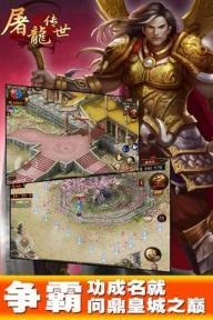 屠龙传世游戏截图5