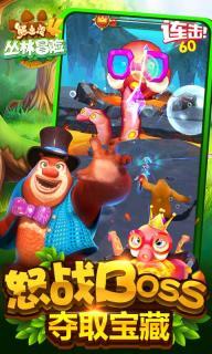 熊出没4丛林冒险游戏截图3