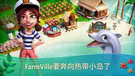 开心农场热带之旅游戏截图1