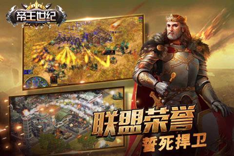 帝王世纪游戏截图3