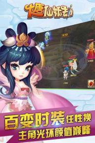 大唐仙妖劫游戏截图2