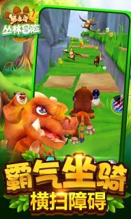 熊出没4丛林冒险游戏截图5