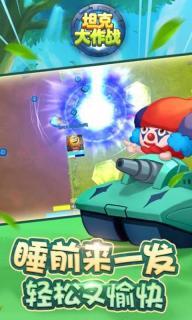 坦克大作战游戏截图4