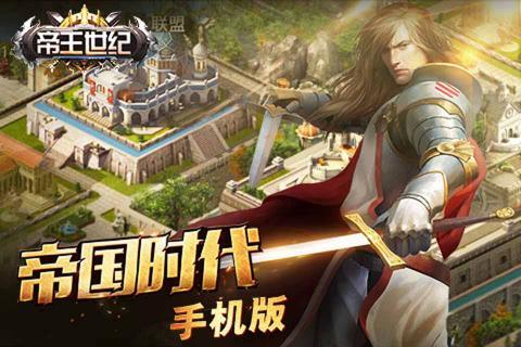 帝王世纪游戏截图1