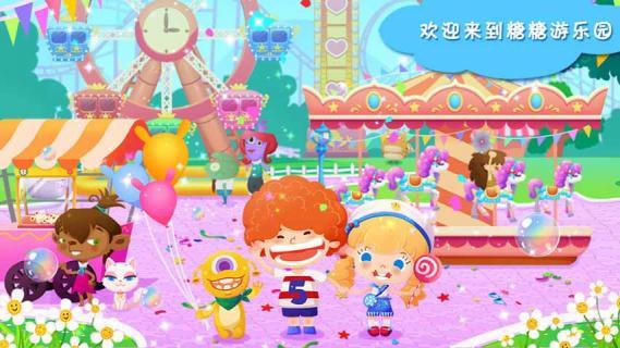 糖糖游乐园游戏截图1