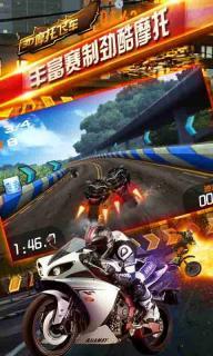 3D摩托飞车游戏截图2