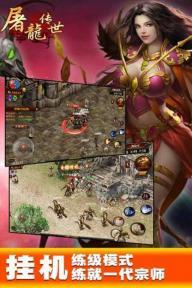 屠龙传世游戏截图4