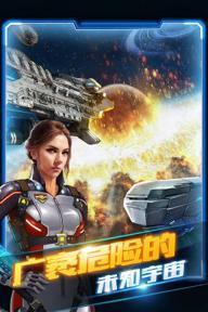 星际大战舰安卓版截图