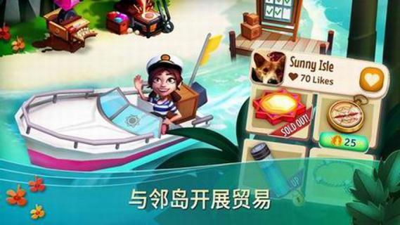 开心农场热带之旅游戏截图5