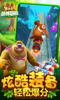 熊出没4丛林冒险游戏截图2
