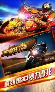 3D摩托飞车游戏截图1