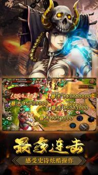 大圣伏魔记游戏截图4