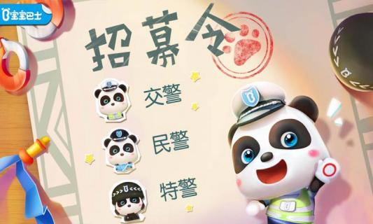 宝宝小警察游戏截图1