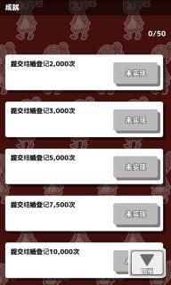我的二百亿个新娘游戏截图3