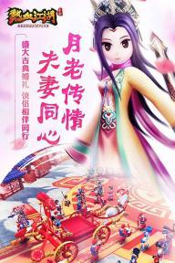 热血江湖游戏截图4