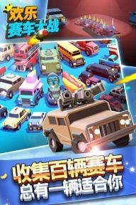 汽车大碰撞游戏截图3