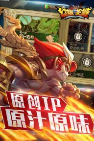幻想英雄2游戏截图1