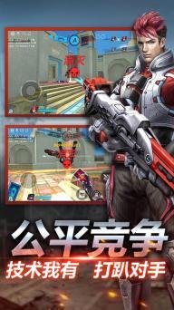 英雄枪战游戏截图5