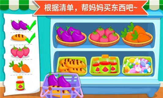 宝宝超市游戏截图2