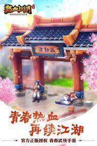 热血江湖游戏截图1