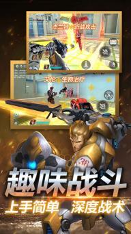 英雄枪战游戏截图2