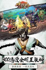 中华英雄安卓版截图