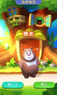 我的熊大熊二游戏截图2