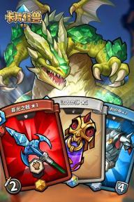 卡片怪兽游戏截图2