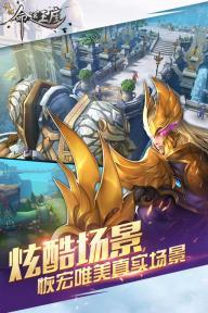 传说命运王座游戏截图2