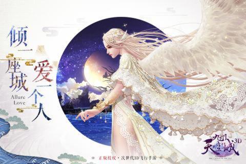 九州天空城3D游戏截图1