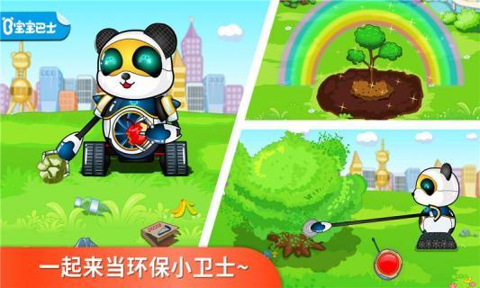 环保小宝宝游戏截图1