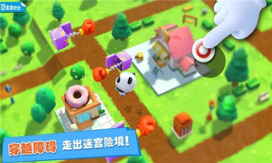 宝宝迷宫大冒险游戏截图1