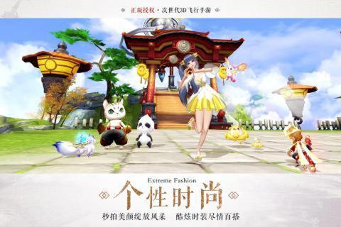 九州天空城3D游戏截图4