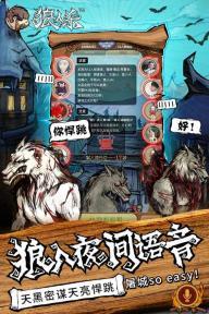狼人杀游戏截图3