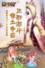 热血江湖游戏截图3