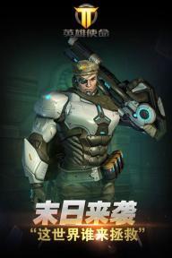 英雄使命游戏截图1