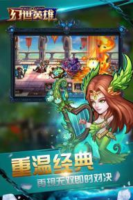 幻世英雄游戏截图2