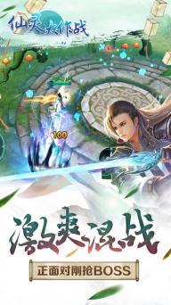 仙灵大作战游戏截图3