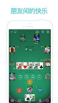 微扑克安卓版截图