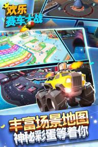 汽车大碰撞游戏截图4
