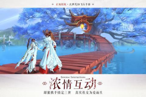 九州天空城3D游戏截图5
