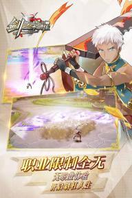 剑之荣耀游戏截图4