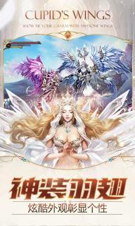 神话永恒游戏截图3