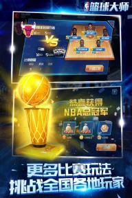 NBA篮球大师游戏截图5
