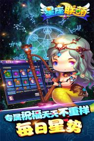 星座联萌游戏截图5