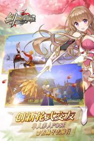 剑之荣耀安卓版截图