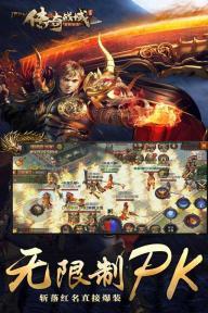 传奇战域游戏截图4