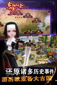 东方见闻录游戏截图2