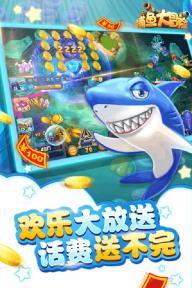 捕鱼大冒险游戏截图4