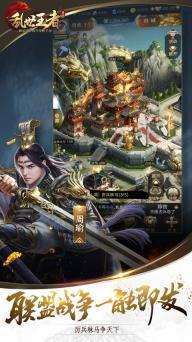 乱世王者游戏截图4